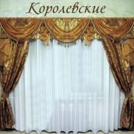 Комплект штор КОРОЛЕВСКИЕ