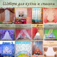 Комплекты штор для кухни и спальни