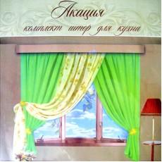 Акация. Готовый комплект штор для спальни и кухни.