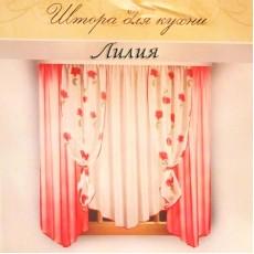 Лилия. Готовый комплект штор для спальни и кухни.