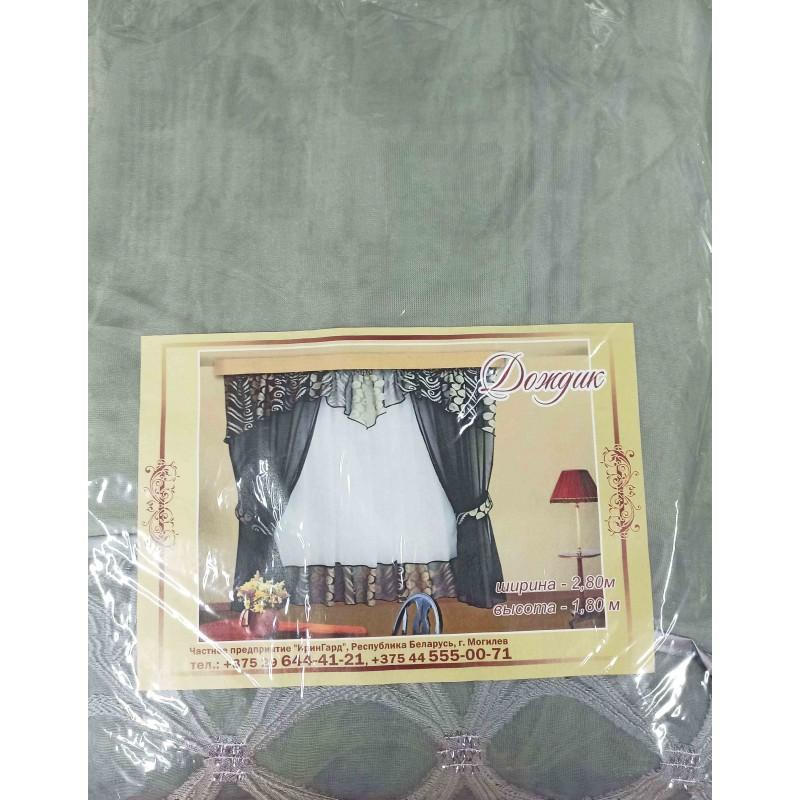 Дождик. Готовый комплект штор для спальни и кухни.