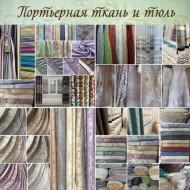 Портьерные ткани и тюль
